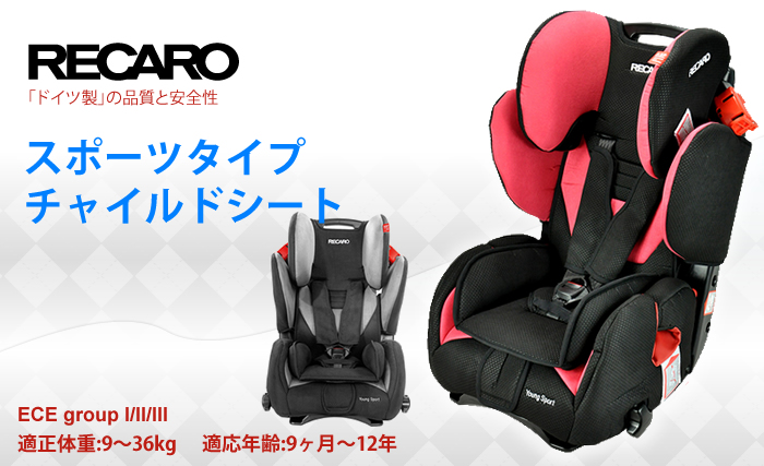 Recaro U0027 Made In Germany U0027 Quality And Safety Of Sport Type Car Seat ECE  Group I/II/III Proper Weight: 9? 36 Kg Adaptation Age: 9 Months? Of  Automotive Seat ...