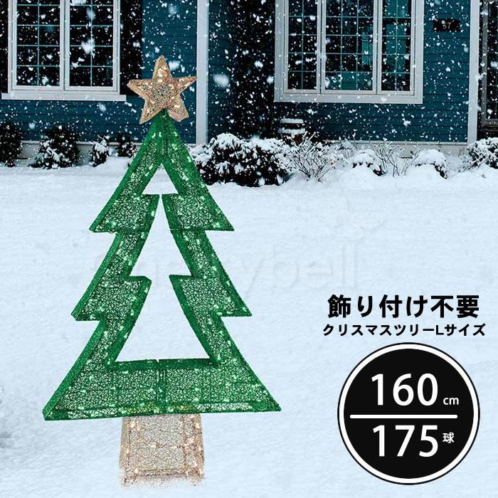 クリスマスツリー キラキラ 点滅 簡易設置 LED 175 球の電球 クリスマスツリー クリスマス ツリー 電灯 イルミネーション 電飾 led おしゃれ 165cm 150cm