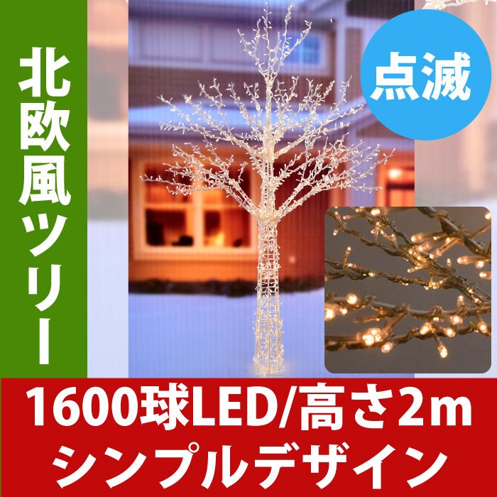 クリスマスツリー キラキラ 点滅 簡易設置 LED 1600 球の電球 クリスマスツリー クリスマス ツリー 電灯 イルミネーション 電飾 led おしゃれ 210cm 200cm