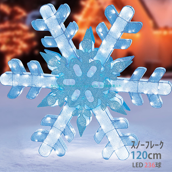 120cm 雪の結晶 スノーフレーク 雪 クリスマス イルミネーション LED236球 キラキラ光る