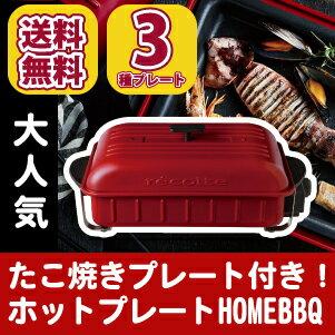 レコルト ホームバーベキュー 「home bbq recolte ホームバーベキュー オプションパーツたこ焼きプレート ホットプレート 一人用 たこ焼きプレート 焼肉プーレート