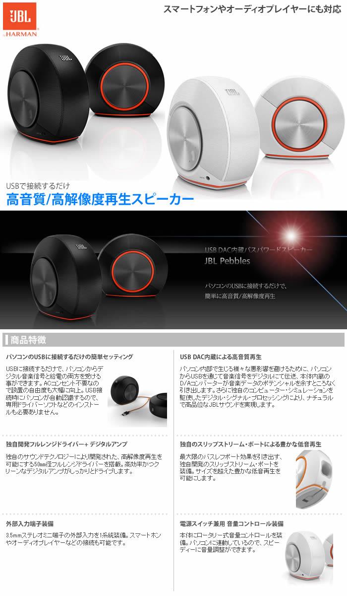 High-quality high-quality active speakers JBL Pebbles built-in JBL PEBBLES USB DAC speaker for PC black white
