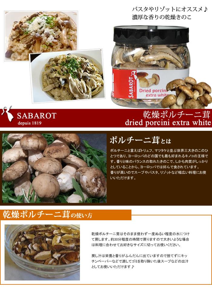 SABAROT 바람 ポルチーニ 버섯 100g (잘라) 파스타 수프 리조또 dried porcini