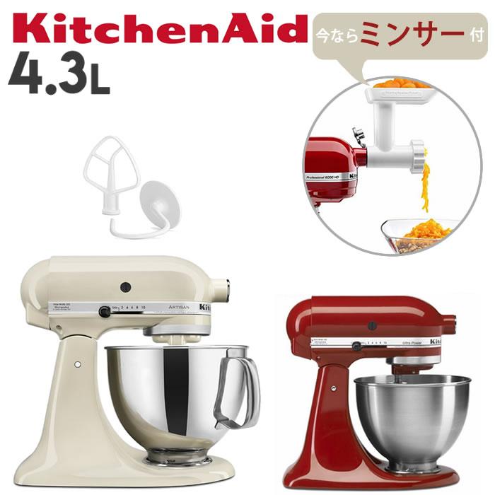 スタンドミキサー キッチンエイド 4.2L 4.5QT アタッチメント付属 お菓子作りに 手作り 下ごしらえ パン ケーキ クッキー ドーナッツ お菓子 ミンチ フードプロフェッサー