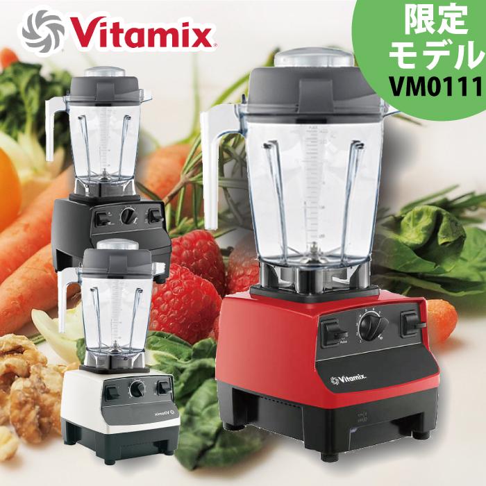 バイタミックス 【VM0111】vitamix 1.4L ミキサー スムージー レシピ本 tnc5200 をお探しの方 本体 スムージーミキサー ジューサー おしゃれ ブレンダー
