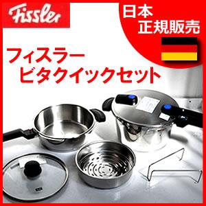 【個数限定】フィスラー ビタクイック Fissler vita quick 4.5L圧力鍋・圧力鍋蓋・2.5Lスキレット・中かご・三脚棚・ガラス蓋 6点セット