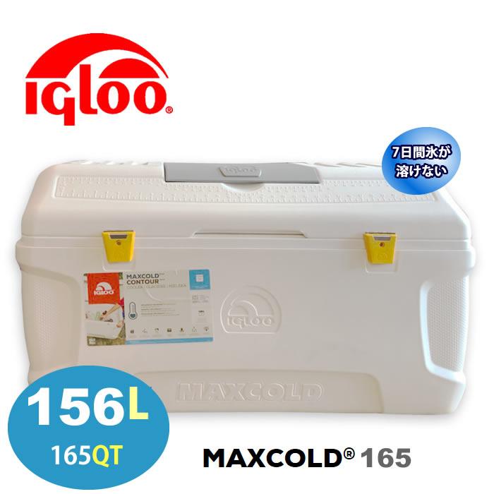 クーラーボックス IGLOO イグルー 165QT/156l MAXCOLD アウトドア つりの最適!【7日間氷が解けない【MAXCOLD】マックスコールド UV塗装
