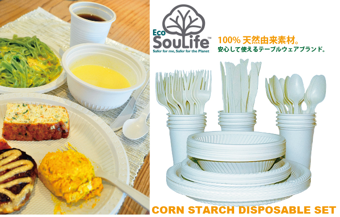 A series by using corn starch made from CORN STARCH DISPOSABLE SET Cornstarch corn starch component. It is a disposable type ...  sc 1 st  Rakuten & cherrybell_kitchen | Rakuten Global Market: Paper plate disposable ...