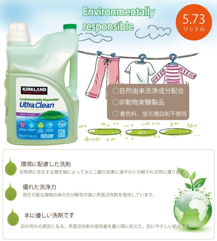 Cherrybell Kitchen Rakuten Global Market Liquid Laundry Detergent Kirkland Signature Environmentally Responsible