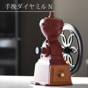 Kalita カリタ 手挽きコーヒーミル ダイヤミル N 手動ミル コーヒーグラインダー(レッド)(レッド)(レッド)