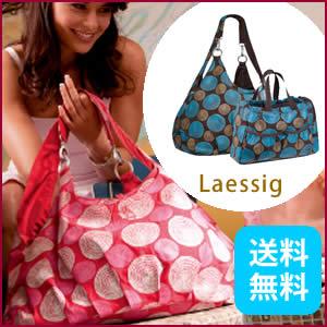 人気商品 ドイツ生まれのマザーズバッグlaessig/レッシグ バッグが2つ付いてくる ゴールドショルダーバッグ 100%無害・無汚染素材 ママバッグ