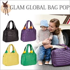 ドイツ生まれのマザーズバッグlaessig/レッシグ グラムグローバルバッグ ポップ 100%無害・無汚染素材 ママバッグ パパバッグ
