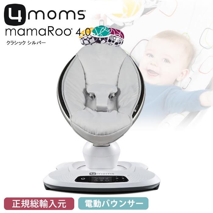 4moms mamaroo4.0 clssic 電動バウンサー ベビーバウンサー オートバウンサー オートスイング 自動/ゆりかご オートベビーベッド バウンサー ママルー4.0