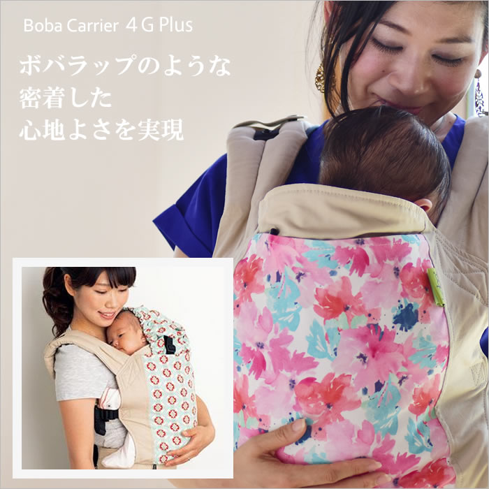 【日本正規代理店】抱っこ紐 ボバ ボバキャリア 新生児 ベビーウェアリングができるだっこ紐ベビー 抱っこひも 新生児抱っこひも 2way抱っこひも boba carriar 4G plus100% デザイナーズ