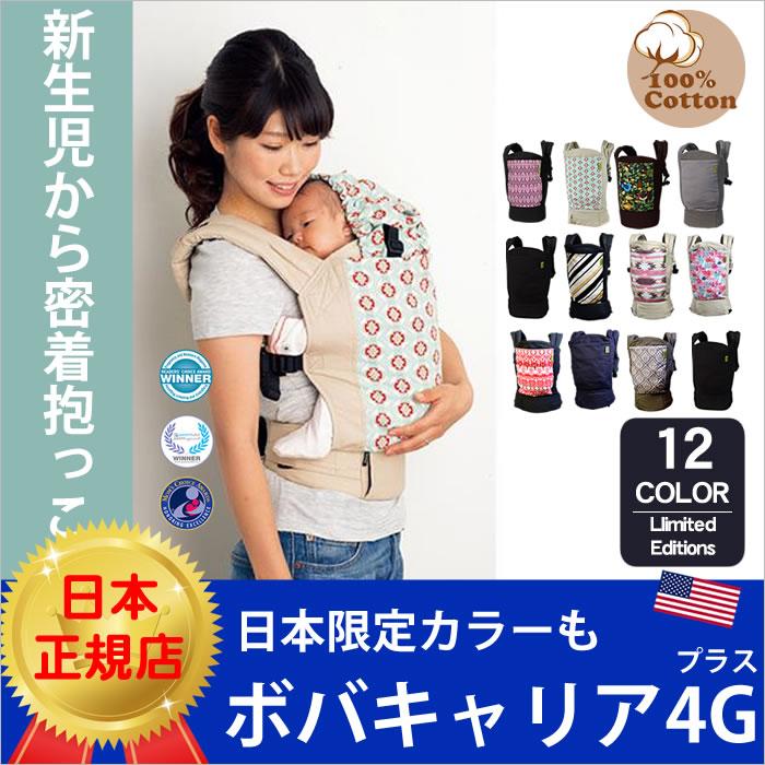 【日本正規代理店】ボバ ボバキャリア 新生児 ベビーウェアリングができるだっこ紐ベビー抱っこひも 新生児抱っこひも 2way抱っこひも boba carriar 4G plus100%
