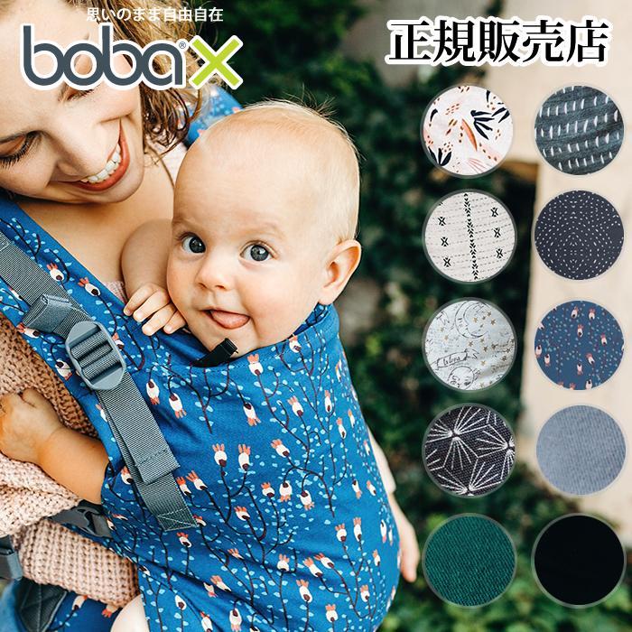 抱っこ紐 新生児 綿100% 抱っこひも おしゃれ ボバエックス bobax ボバ ボバキャリア boba bobacarrier だっこひも ボバX