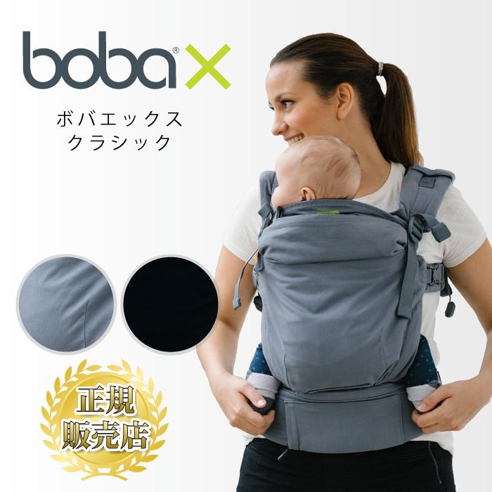 ボバエックス bobax クラシック classic 抱っこひも おしゃれ 抱っこ紐 新生児 綿100% ボバ ボバキャリア boba bobacarrier だっこひも ボバ