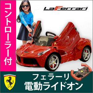 フェラーリ La Ferrari ラフェラーリ キッズライドオン 乗用玩具 電動自動車 玩具 男の子 女の子 乗り物 電動乗用自動車 ラジコン FERRARI プロポタイプ ラ フェラーリ