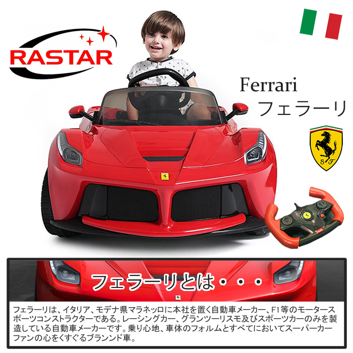 ferrari ferrari la raferrari kids ride on riding toys electric car toys boys girls rides electric