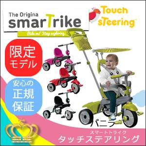 10 个月骑三轮车智能三轮车香草 smarttrike 香草舵手