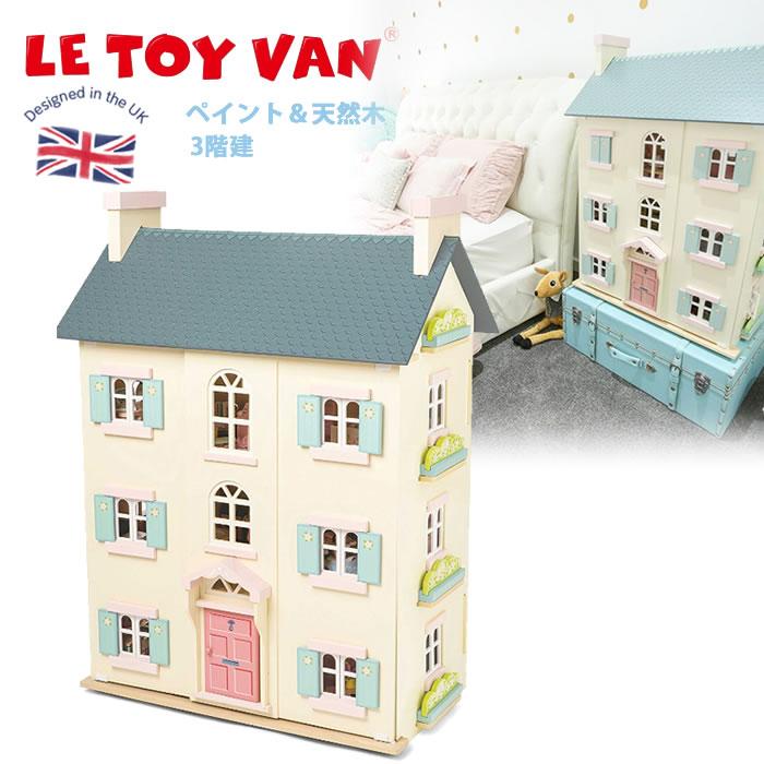 ドールハウス レトイバン Le Toy Van レ・トイ・バン Cherry Tree Hall チェリーツリーホール 3階建て 屋根裏付き ままごと 木のおもちゃ ごっこ遊び 知育玩具 おもちゃ