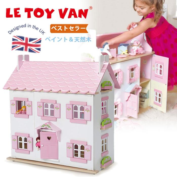 ドールハウス レトイバン ソフィーズハウス 【C1000】 木製 &ペイント 高品質 Le Toy Van レ・トイ・バン Sophie's House 二階建て 屋根裏付き