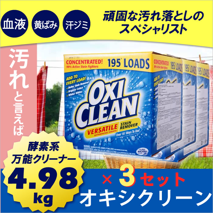 OXICLEAN オキシクリーン 万能漂白剤 4.98kg 漂白剤 3個セット