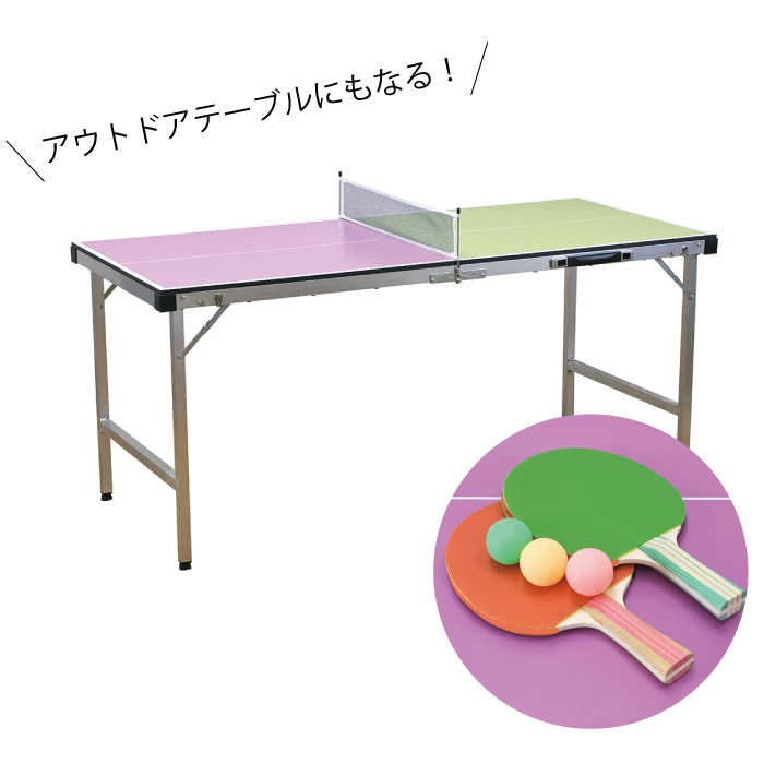 簡易テーブル にもなる 卓球セット(ネット ラケット ボール 付き)ピンポンセット マルチ卓球台 キャンプ 折りたたみテーブル 高さ70cm レジャーテーブル おりたたみ SPICE