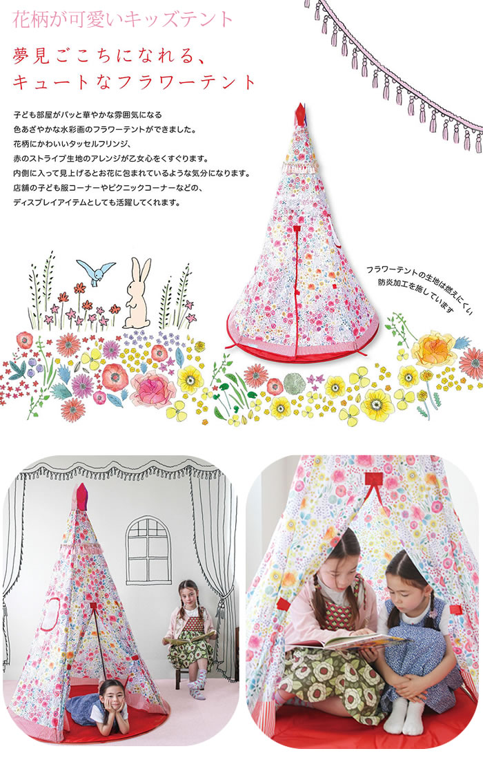Cherrybellkitchen Rakuten Global Market Play Flower Tents - Type of house for kids