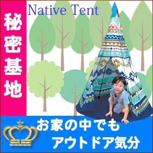 プレイオン ネイティブテント NATIVE TENT ハウステント おままごと キッズテント 子供用テント