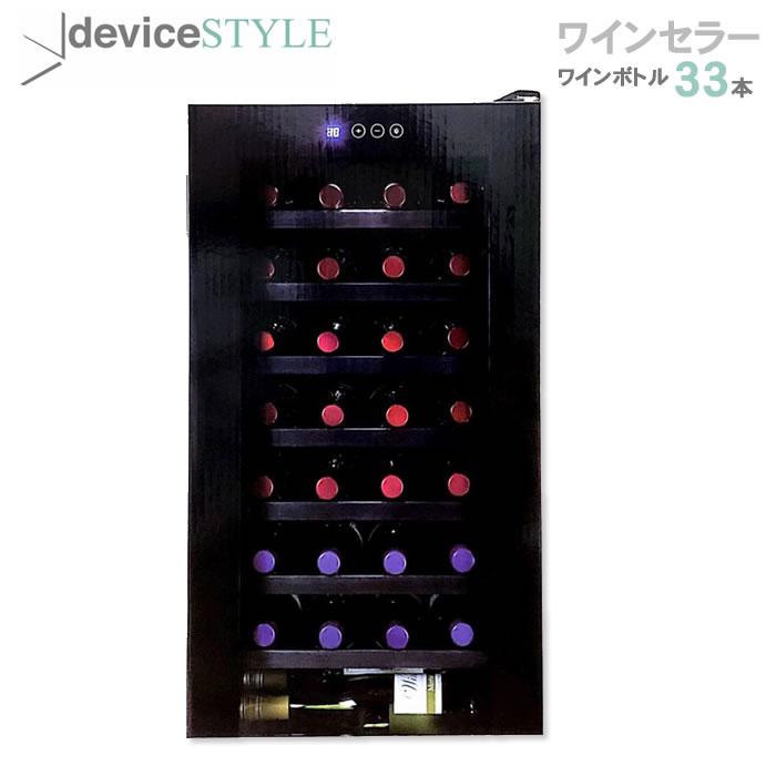 ワインセラー (ワインクーラー) ペルチェ冷却方式 デバイススタイル 33本 75L deviceSTYLE 日本製ベルチェ式 CDW-33GS 消音 ワイン ワインセラー
