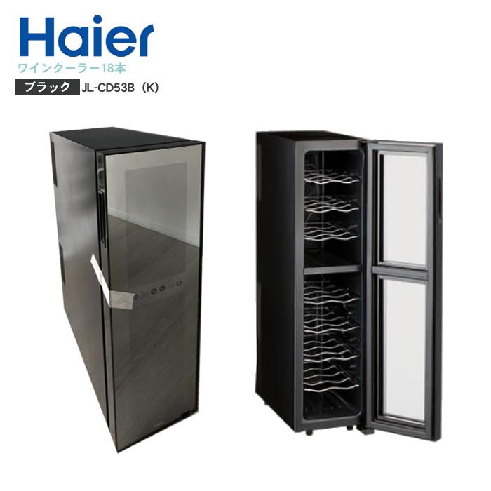 ワインクーラー ペルチェ冷却方式 ハイアール53L 18本 ベルチェ式 JL-CD53B(K) 消音 ワイン ワインセラー