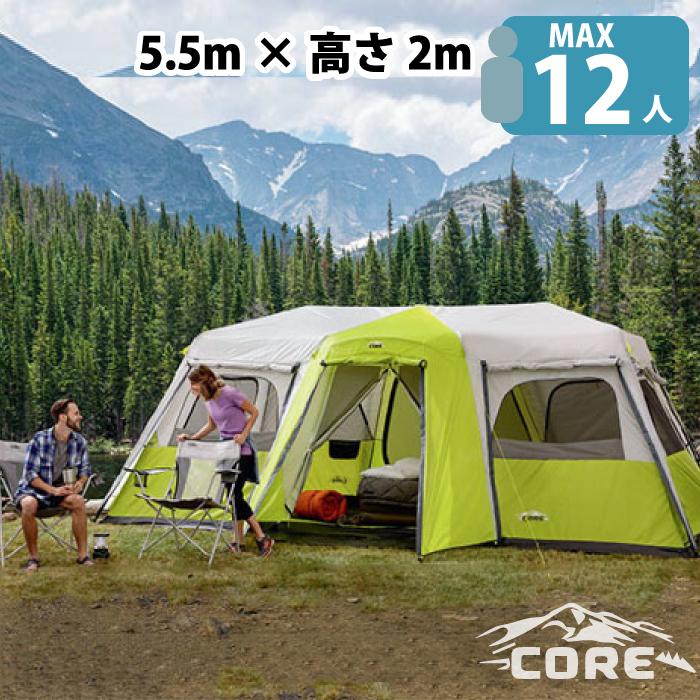 12人用 大型 ビックテント CORE コア テント アウトドア 大きい 大容量 6人用 キャンプ用品 広い ゆったり くつろげる