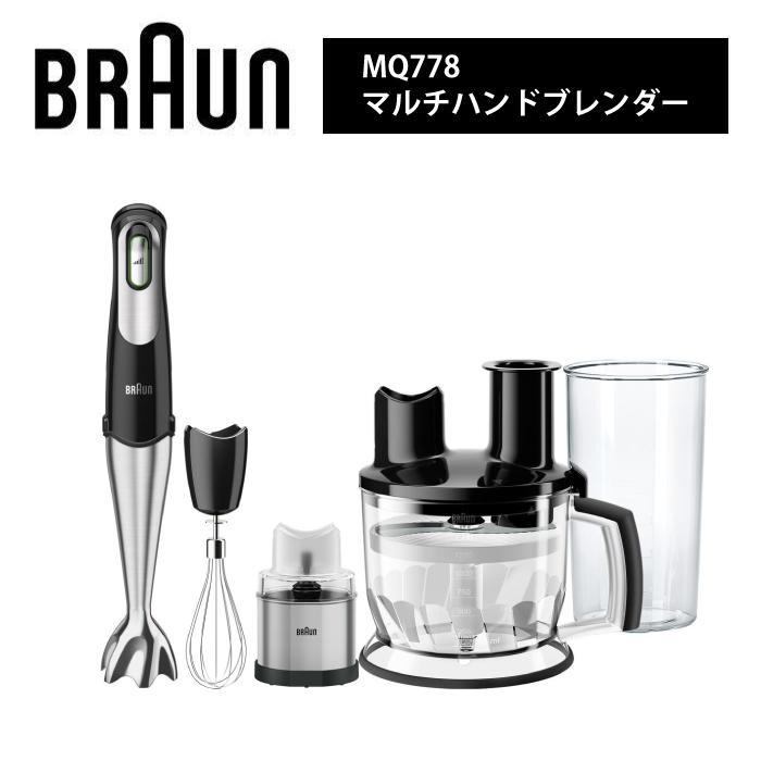 毎日活躍 ブラウン マルチハンドブレンダー MQ778 誕生日 お祝い BRAUN 1台8役 黒 ハンドミキサー 新作販売 パワフル ブラック 400W