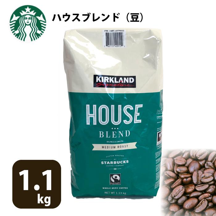 大容量スターバックスコーヒー豆 40%OFFの激安セール コーヒー豆 1kg スタバ スターバックス ロースト ハウスブレンド スタバコーヒー豆 豆 カークランド ホール 1130g 70%OFFアウトレット STARBUCKS