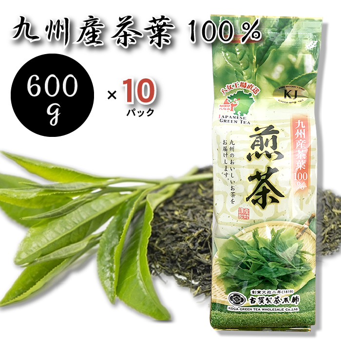 九州産 茶葉 100% 煎茶 600g 国産 八女工場 古賀製茶 緑茶 お買い得パック 八女茶 一袋×10個