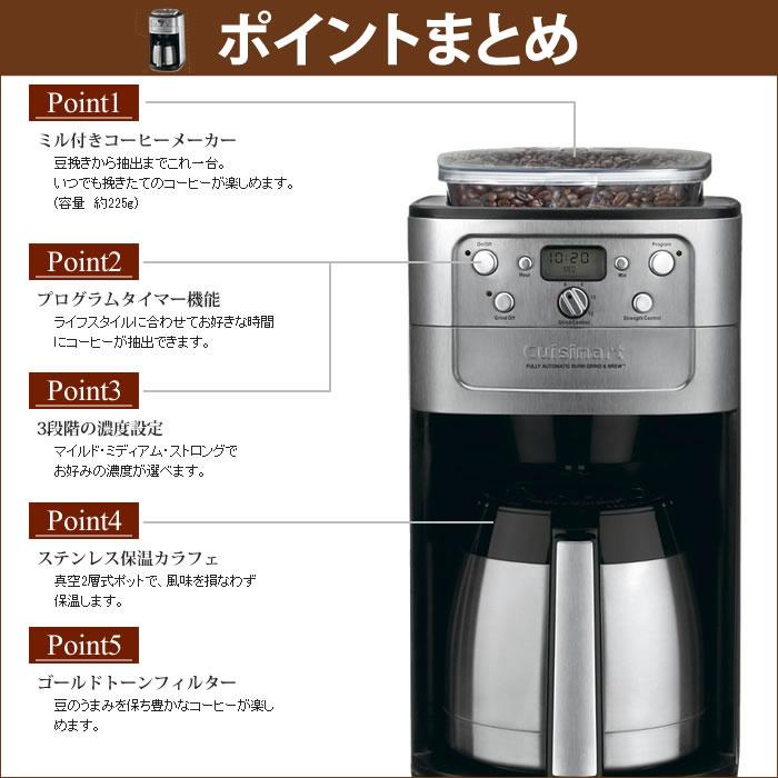 CUISINART Cuisinart 全自動咖啡機魔術瓶 & 豆 12 杯 (12 湯匙) 磨床用計時器 (時鐘) 鋸制 (廠 / 計時器) 的結婚禮物