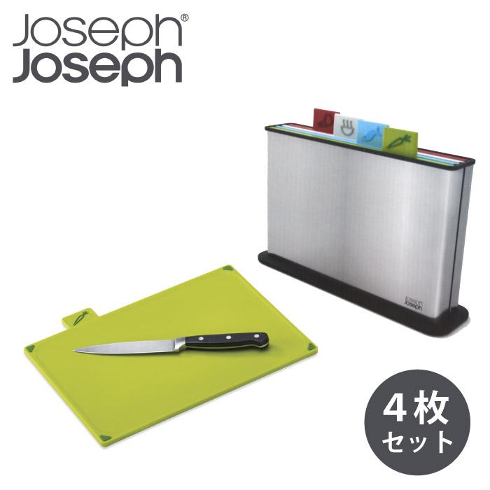 使い分けで衛生的 おしゃれなまな板セット 期間限定特価 ジョセフジョセフ インデックス付きまな板4枚セット 超人気 ステンレスケース入り カッティングボード キッチン用品 ギフトに最適 衛生的 売り込み 使い分け
