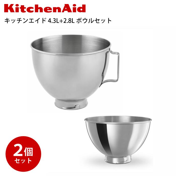 食材によって使い分けできる キッチンエイドスタンドミキサー用ボウルセット キッチンエイド kitchenaid ステンレス製 2個セット4.3L+2.8L