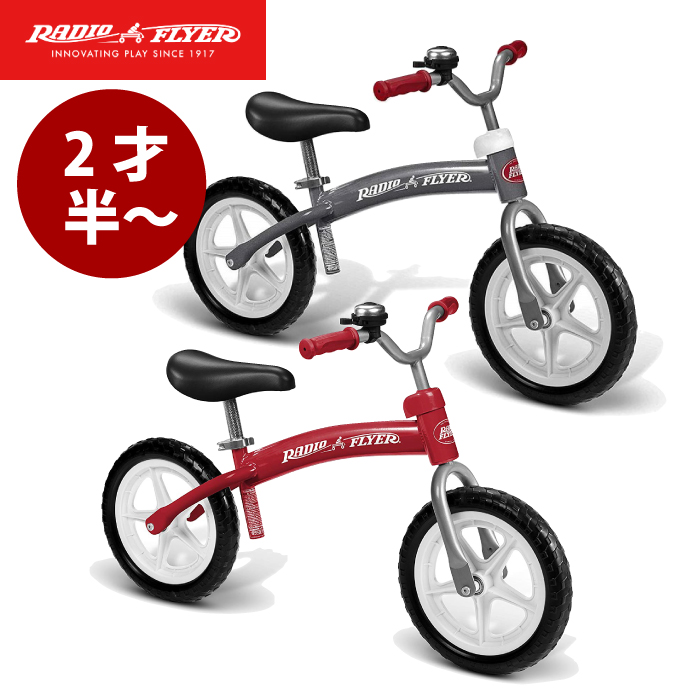 Radio Flyer Bike >> In An Exercise Before Riding A Radio Fryer Running Motorcycle Balance Motorcycle Bicycle The Child Tricycle Gray Of The Balance Exercise Radio Fryer