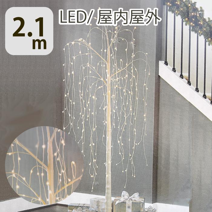 LED クリスマスツリー 屋内 屋外 白樺風 2.1m ホワイトツリー シラカバ LEDツリー クリスマスツリー クリスマス ツリー 電灯 イルミネーション お庭 玄関