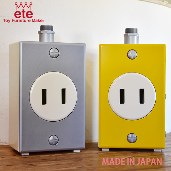【ete/エテ えて】 子供収納家具 コンセントボックス 職人家具職人の手作り 日本製【シルバー/イエロー】