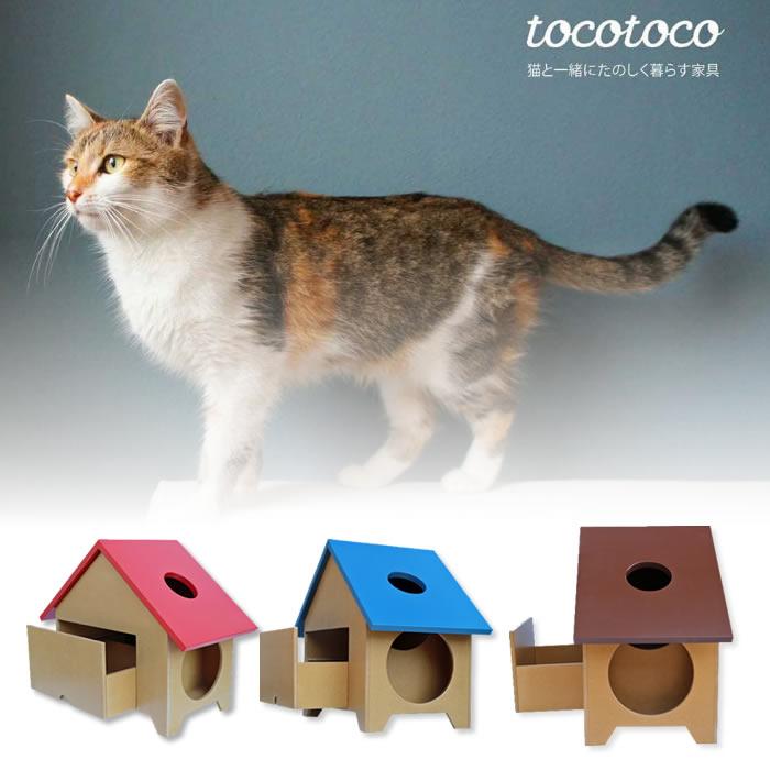 ネコ用トイレ ハウス トコロコ【ete/エテ えて】 TOCOROCO ハンドメイド家具 日本製