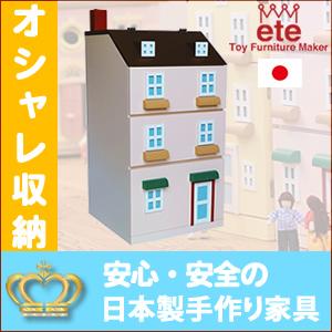 【今だけプレゼント付き☆】【ete/エテ えて】ヨーロッパのお家をイメージしたタウンチェスト♪子供収納家具 タウンチェスト1番地 【10P09Jan16】