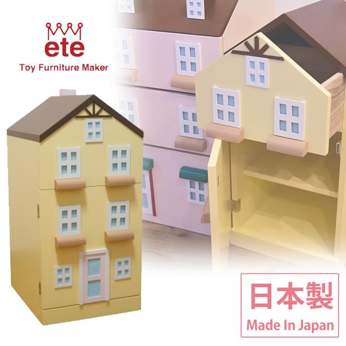 【今だけプレゼント付き☆】【ete/エテ えて】ヨーロッパのお家をイメージしたタウンチェスト♪子供収納家具 タウンチェスト2番地 イエロー【10P09Jan16】