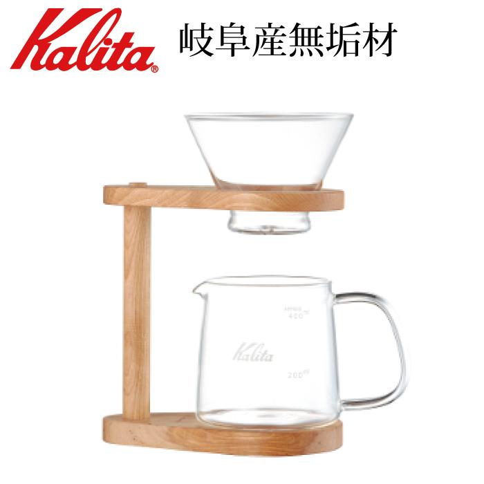 Kalita (カリタ) コーヒードリッパー スタンドセット 2~4人用 WDG-185 #44304 カリタ ウェーブシリーズ 木製スタンド ネオウッド ウェーブフィルター ポット ドリップ式ポッド 400ml コーヒーポッド