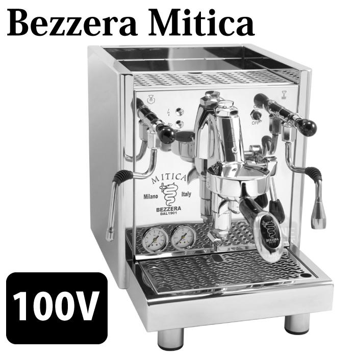 エスプレッソマシーン BEZZERA MITICA 業務用 100V 日本仕様 切り替え式 カリタ エスプレッソメーカー コーヒーメーカー ベゼラ ミチカ タンク式 水道直結
