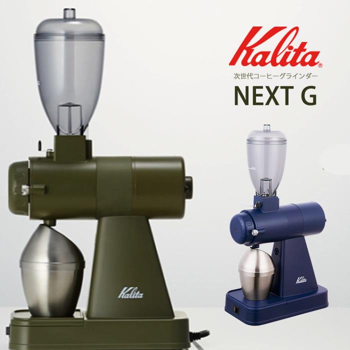 電動コーヒーミル コーヒーグラインダー kalita NEXT G カリタ ネクストG  電動コーヒーミル カットミル【AG/SB】2カラー