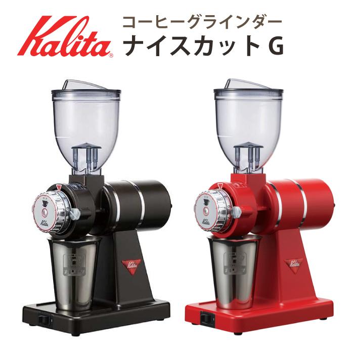 カリタ 小型 電動ミル ナイスカットG ナイスカットミル ブラウン インディアンレッド コーヒーグラインダー
