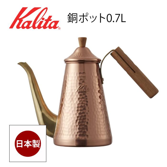 カリタ Kalita ポット コーヒーポット 銅製 スリム 銅 日本製 TSUBAME 700ml 木柄ハンドル 0.7L ドリップ TSUBAME&Kalita 52204 コーヒー